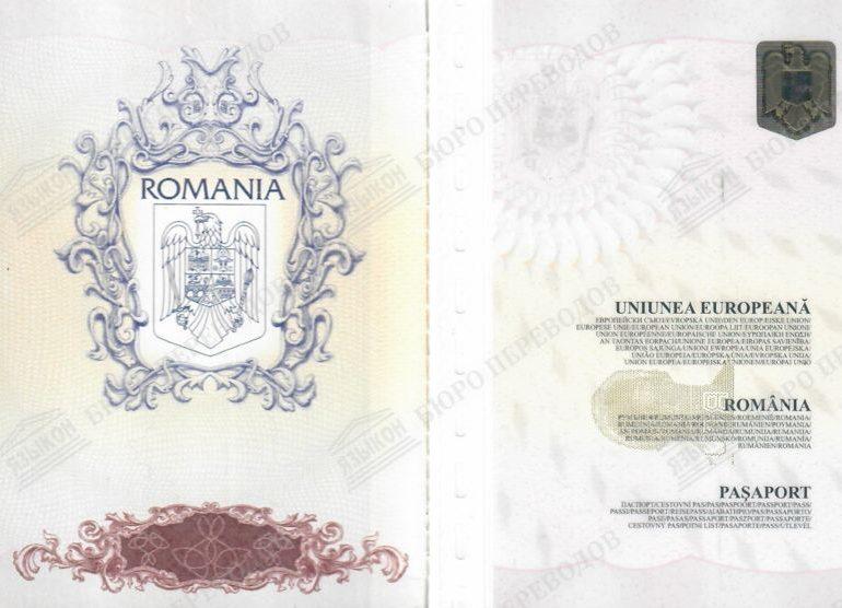 Перевод румынского паспорта