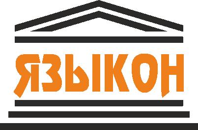 Бюро переводов с иностранного языка