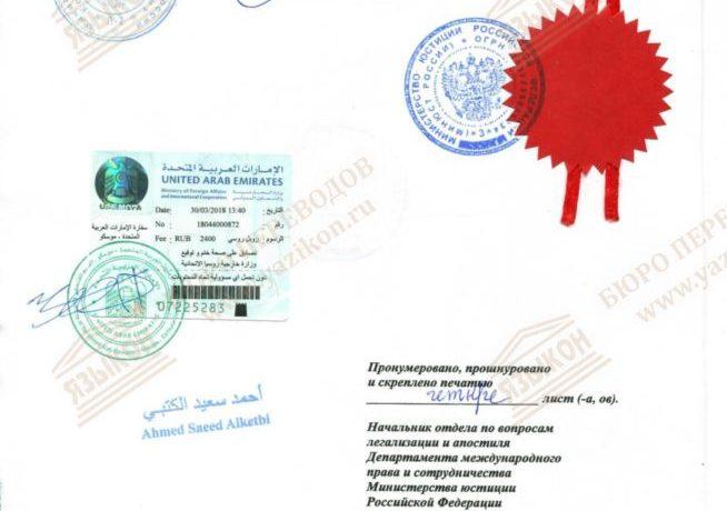 Легализация дипломов для зарубежных стран
