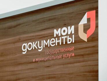 """За нотариальным переводом - в МФЦ """"Мои документы"""""""