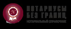 Справочник по нотариусам и нотариальным услугам