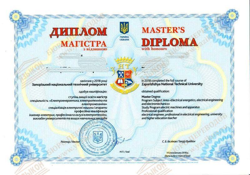Нотариальный перевод диплома