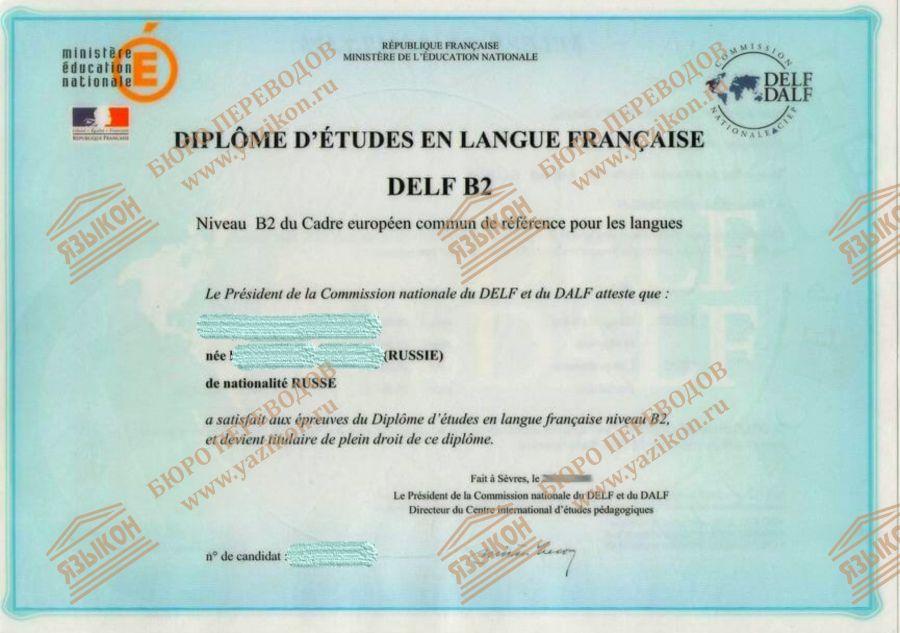 Французские документы - правильный перевод