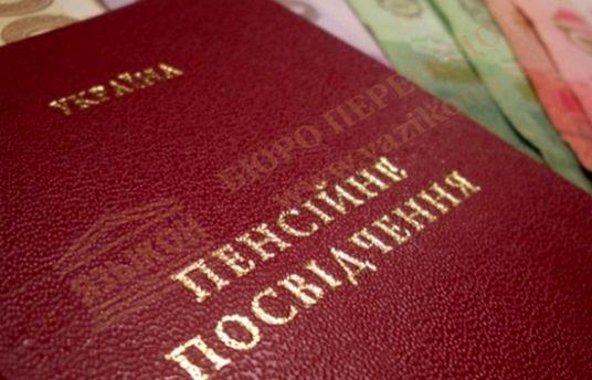 Перевод пенсионного удостоверения на русский язык